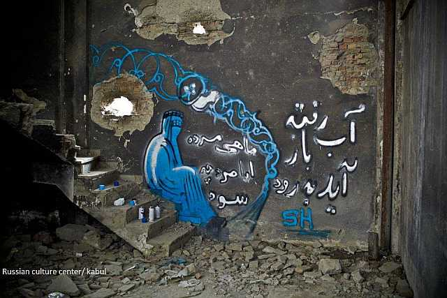 Shamsia Hassani, 'Russian Cultural Centre', Kabul, 2011. Photograph by Kabul at Work_artradarjournal.com